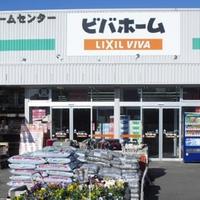 ビバホーム 長浦店の写真