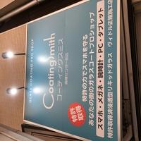 コーティングスミス 高槻センター街店の写真