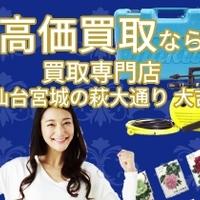 大吉 仙台宮城の萩大通り店の写真