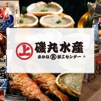 磯丸水産 上野6丁目店の写真