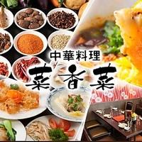 個室中華&食べ飲み放題 菜香菜(さいかさい) 東陽町店の写真
