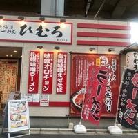 北海道らーめん ひむろ 南浦和店の写真