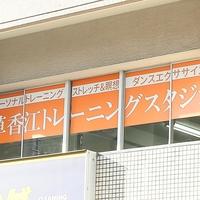 草香江トレーニングスタジオの写真