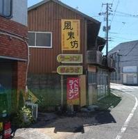 風来坊 児島店の写真
