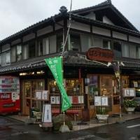 ぱろす湯田川の写真