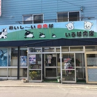 いろは肉店の写真