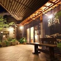 安比八幡平の食の宿 四季館彩冬の写真