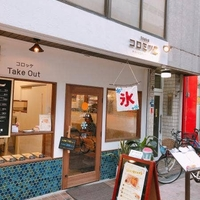 Osaka コロミツ堂の写真