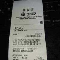 コジマ 神戸ハーバーランド店の写真