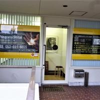 和整体NagomiSeitaiの写真