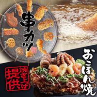 お好み焼本舗 多摩境店の写真