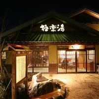極楽湯 横浜芹が谷店の写真