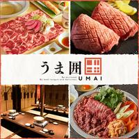 牛タン専門×馬肉 全席個室居酒屋 うま囲 浦和駅西口店の写真