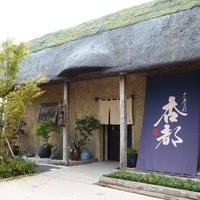 お菓子村 杏都の写真