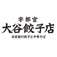 大谷餃子店 宇都宮駅西口店の写真