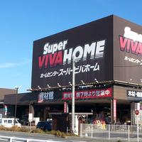 スーパービバホーム 津白塚店の写真
