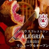 シュラスコレストラン ALEGRIA gotanda(アレグリア五反田)の写真