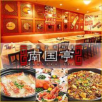中華火鍋 食べ放題 南国亭 渋谷一号店の写真