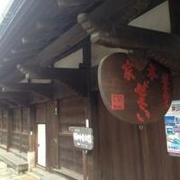 旧和中散本舗大角家大角弥右衛門の写真