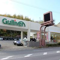 ガリバー9号京都洛西店の写真