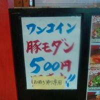 鶴橋風月 深江橋店の写真