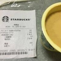 スターバックスコーヒー 神栖店の写真