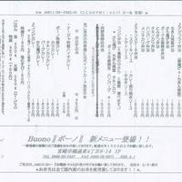 ボーノの写真