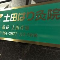 土田はり灸院の写真