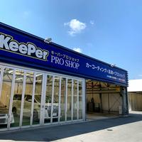 キーパープロショップ林堂店の写真