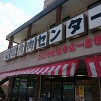 菊陽食肉センターの写真