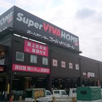 スーパービバホーム 埼玉大井店の写真