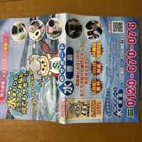 水のサポート徳島の写真