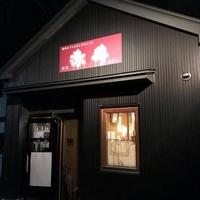 酒処 赤井の写真