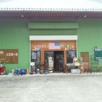アウトレット輸入家具川島店の写真