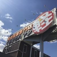 ハヤシ 岡山店の写真