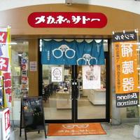メガネのサトー後藤寺店の写真