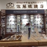 メガネのサトーイオン穂波店(佐藤眼鏡)の写真