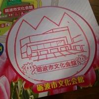 砺波市文化会館の写真