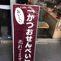 植田鰹節店の写真