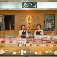 たごさく 水戸駅ビルエクセル店の写真