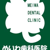 めいわ歯科医院の写真