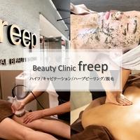 beauty clinic freepの写真