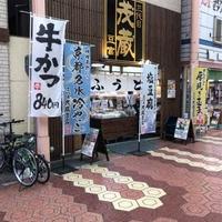 三代目茂蔵 新小岩直売所の写真