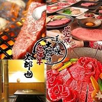 近江牛 炭火焼肉 太郎也の写真