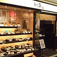 いっさい 平塚店の写真