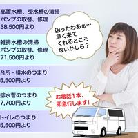 アクアメンテナンス・ヤマナカ(山中商事株式会社)の写真