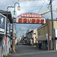 豊後高田「昭和の町」の写真