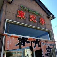 東光亭の写真