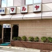 塚本 マルヤ 塚本店の写真