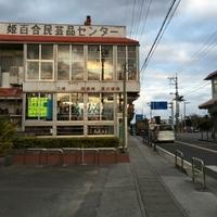 姫百合民芸品センターの写真